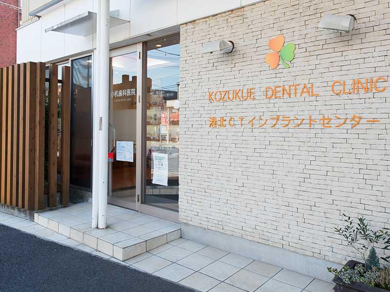 小机歯科医院