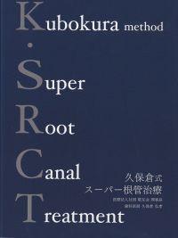 K.SRCT法の全てを公開した専門書
