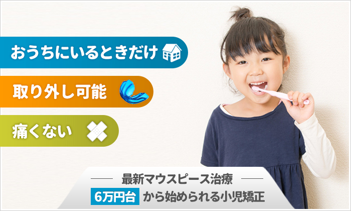 最新マウスピース治療 6万円台から始められる小児矯正